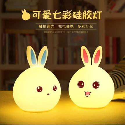 可爱七彩萌兔硅胶灯