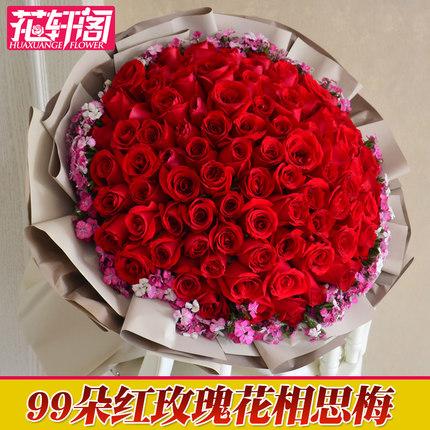 99朵红玫瑰鲜花花束