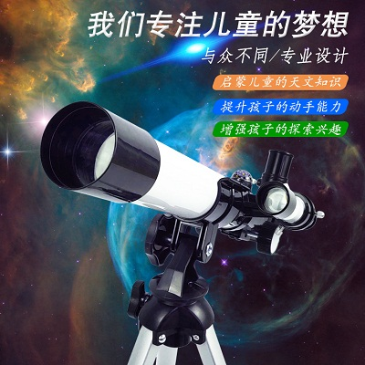 儿童入门级望远镜