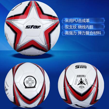 STAR世达足球