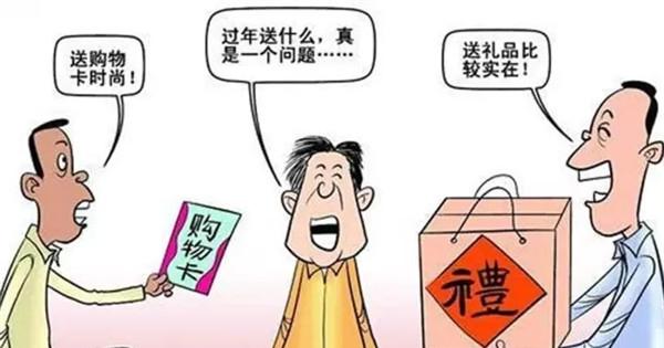 春节给领导送礼物的正确打开