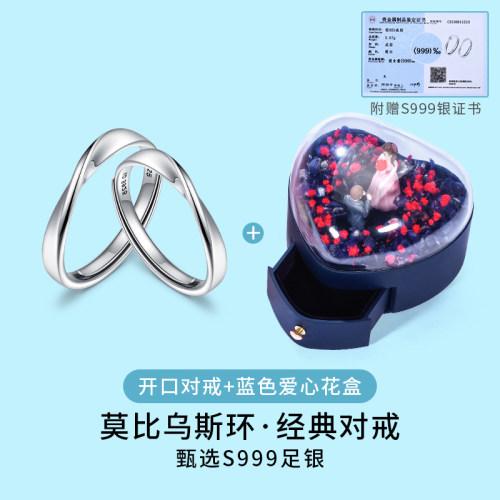 莫比乌斯环情侣纯银戒指