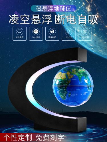 高科技地球仪