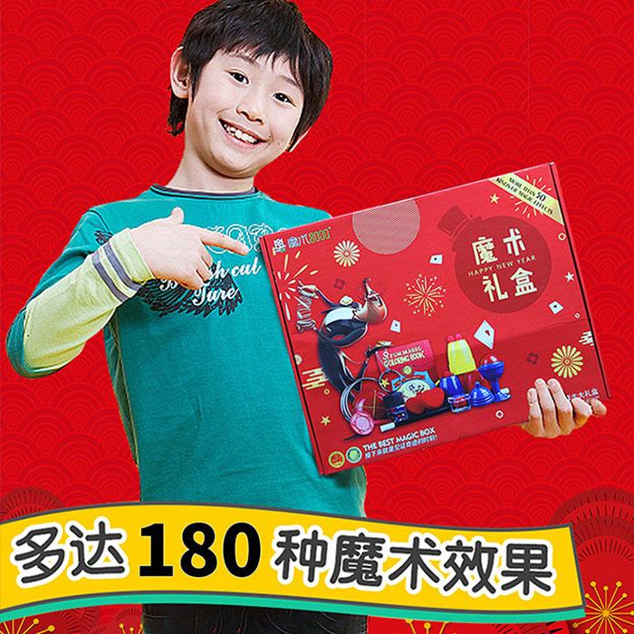 儿童魔术大礼盒